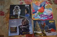 Отдается в дар Календарики 2016, 2017 г. и открытка