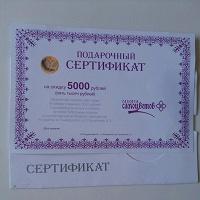 Отдается в дар сертификат на украшение