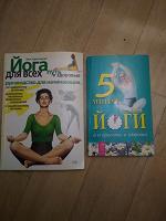 Отдается в дар Книги про йогу