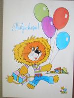 Отдается в дар открытка «Поздравляю» 1979г