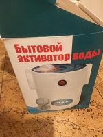 Отдается в дар Бытовой активатор воды