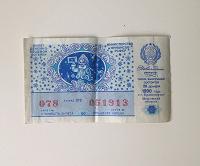 Отдается в дар Лотерейный билет СССР