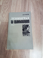 Отдается в дар Книга, ленинград в блокаде