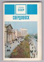 Отдается в дар Набор открыток «Свердловск» (СССР, 1970)