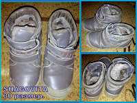 Отдается в дар Ботинки Shagovita 30 размер
