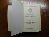 Отдается в дар Боевой устав ВС СССР