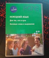 Отдается в дар Немецкий язык для начинающих. CD