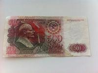 Отдается в дар 500 рублей СССР