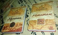 Отдается в дар Исторические детективы (2 книги)