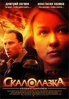 Отдается в дар DVD Скалолазка (Нагиев, Панина)