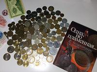 Отдается в дар Монеты и книга