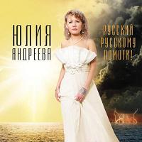 Отдается в дар CD Андреева Юлия