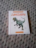 Отдается в дар Книга о динозаврах