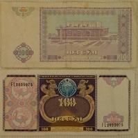Отдается в дар Деньги Узбекистана