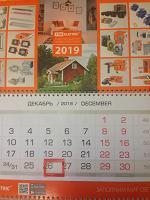 Отдается в дар Календарь на 2019 год