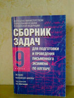 Отдается в дар сборник задач по алгебре