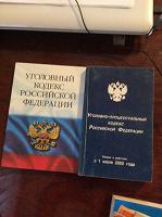 Отдается в дар Юридическая литература старой редакции №2