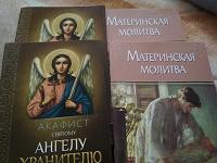 Отдается в дар Православные буклеты