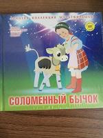 Отдается в дар Для малышей книжка + диск