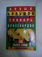 Отдается в дар Энциклопедический словарь кроссвордов