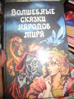 Отдается в дар Книга: сказки народов мира