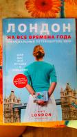 Отдается в дар «ЛОНДОН. официальный путеводитель 2010»