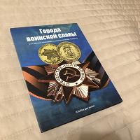 Отдается в дар Альбом для монет «Города воинской славы» + 2 монеты