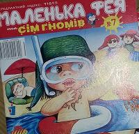 Отдается в дар Детский журнал с творческими заданиями