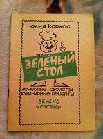 Отдается в дар кулинарная брошюрка