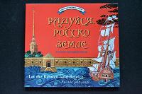 Отдается в дар Русские народные песни на диске