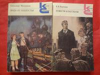 Отдается в дар пара книг из «Классики и современники»