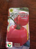 Отдается в дар Семена томата Новосибирский хит