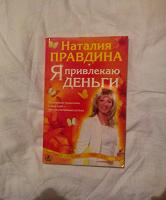 Отдается в дар Книга «Я привлекаю деньги!» Н. Правдина