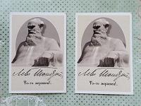 Отдается в дар Рекламные открытки. Л. Толстой