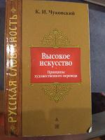 Отдается в дар К. И. Чуковский Высокое искусство. Принципы художественного перевода.