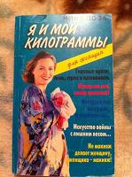 Отдается в дар Брошюра «Я и мои килограммы»