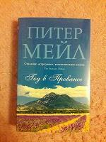 Отдается в дар Книга Питера Мейла «Год в Провансе»