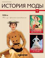Отдается в дар Два журнала История моды: выпуски 1 и 6