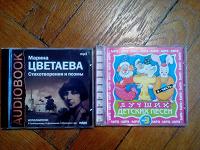 Стихи Цветаевой, детские песенки