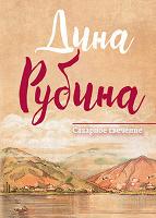 Отдается в дар Дина Рубина «Сахарное свечение» Книга в электронном формате