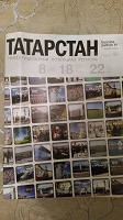 Отдается в дар Журнал о Татарстане
