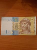 Отдается в дар Купюра Украины