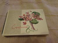 Отдается в дар 70 поздравительных открыток СССР