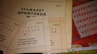 Отдается в дар Трафареты шрифтовые