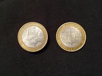 Отдается в дар Две монетки
