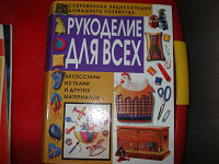 Отдается в дар Энциклопедия по рукоделию