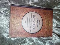 Отдается в дар Книга Акунин