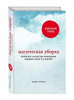 Отдается в дар Книга Мари Кондо