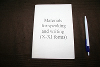 Отдается в дар Materials for speaking and writing (X-XI forms)