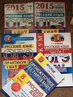 Отдается в дар Гиа по Русскому языку